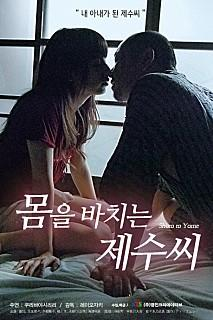 Japon Erotik Masaj Filmi İzle izle