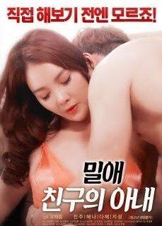 Millae A Friend's Wife 2018 Kore Olgun Mature Sex izle