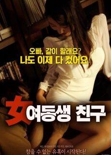 Harika Kız Arkadaş Konulu Kore Sex reklamsız izle