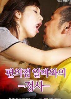 Rentarutuma 4 (2018) 720p Japon Erotik reklamsız izle