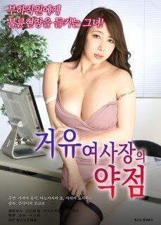Japon Patron ve Hizmetçili Erotik Film reklamsız izle