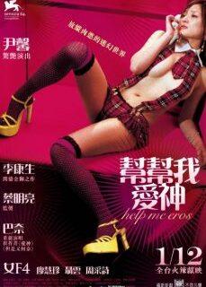 Yetiş Eros Tayvan Erotik Filmi İzle hd izle