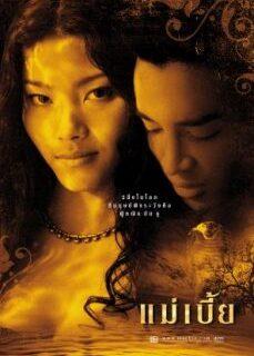 Mae bia Full Tayvan Erotik Filmi Konulu hd izle