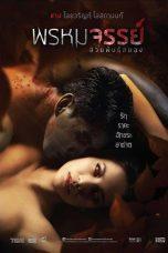 Tiger Women 2015 Ormanda Sex Filmi tek part izle