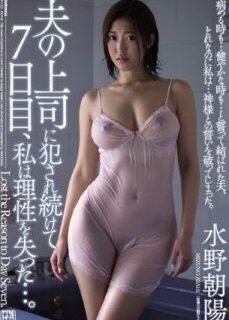 7 Day Continue Japon Erotik Filmi İzle